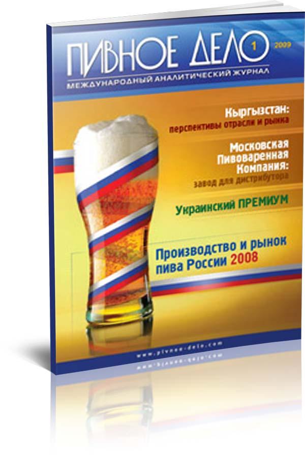 Beer Business (Pivnoe Delo) #1-2009