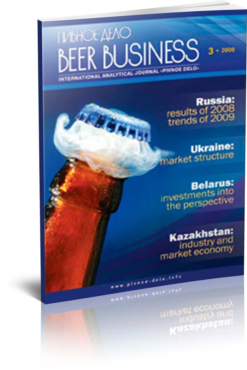 Beer Business (Pivnoe Delo) #3-2009