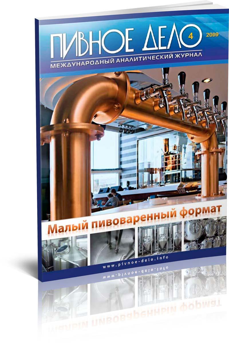 Beer Business (Pivnoe Delo) #4-2009