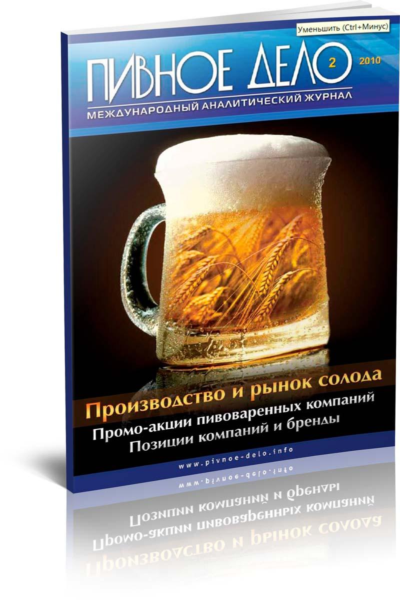Beer Business (Pivnoe Delo) #2-2010