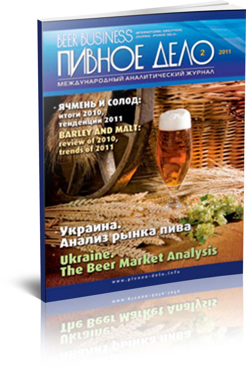 Beer Business (Pivnoe Delo) #2-2011