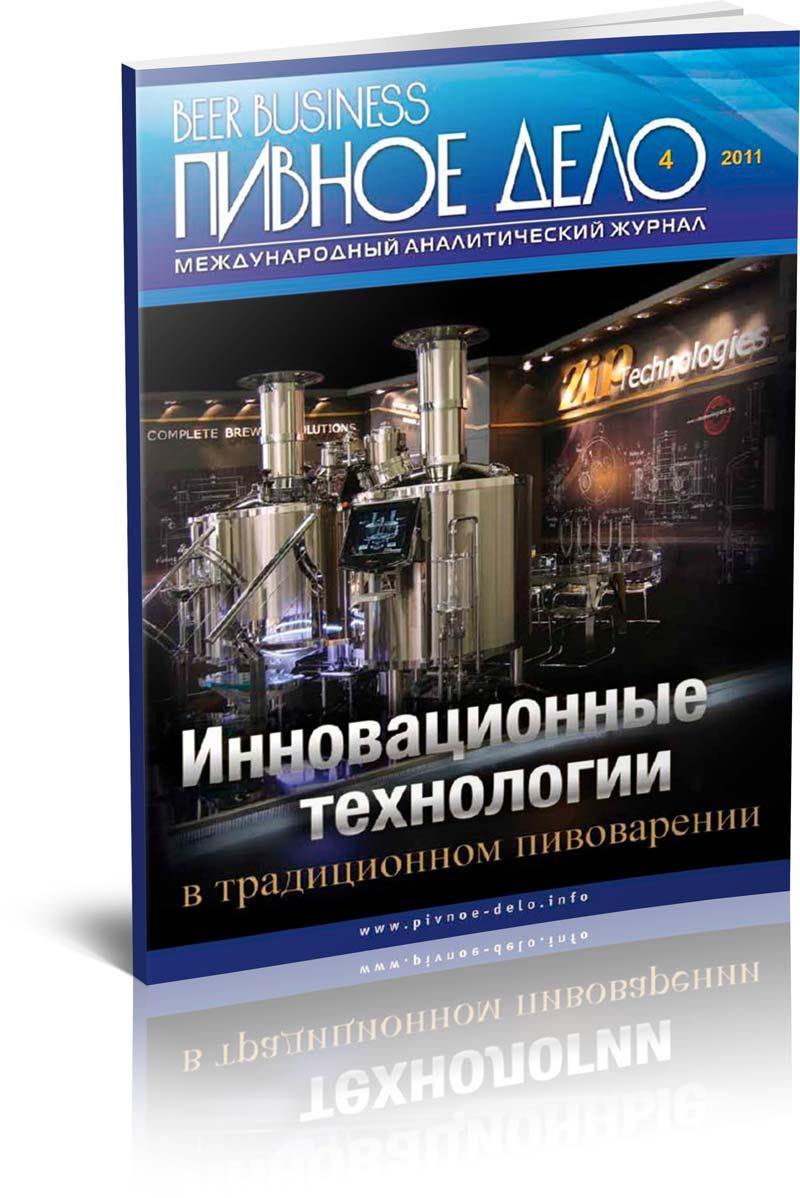 Beer Business (Pivnoe Delo) #4-2011