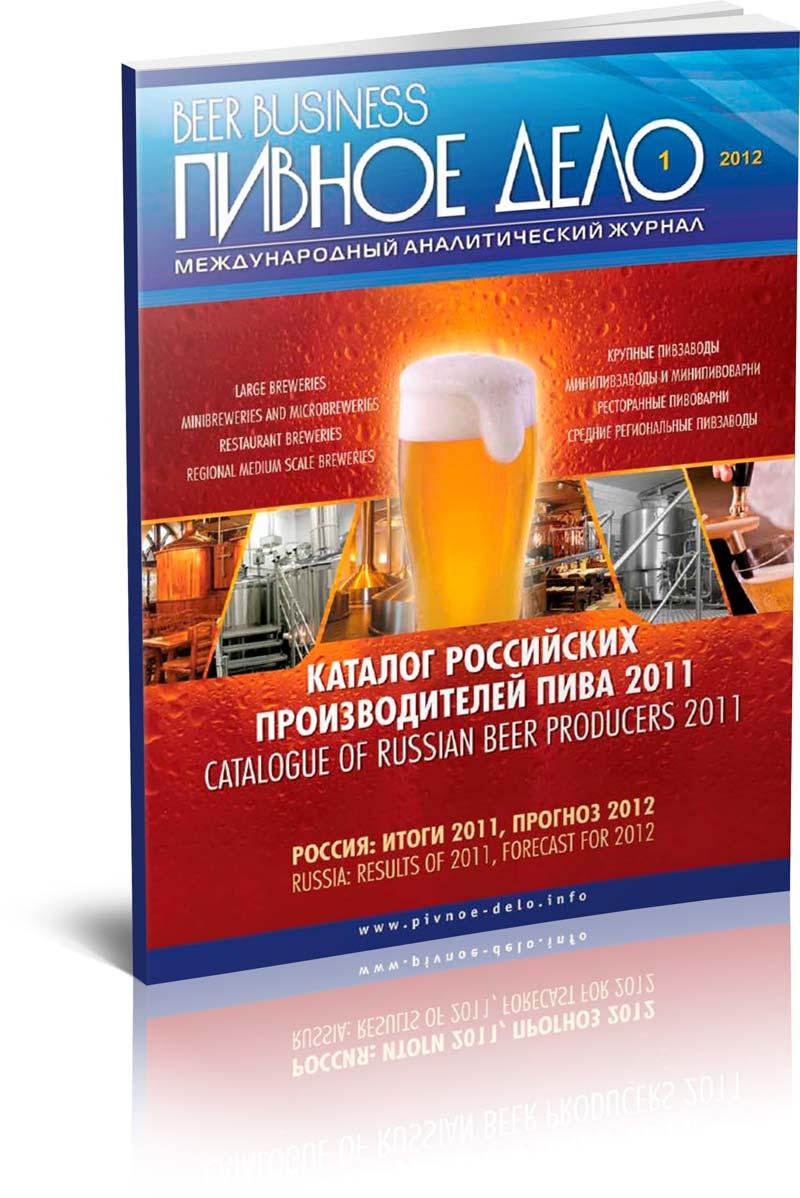 Beer Business (Pivnoe Delo) #1-2012