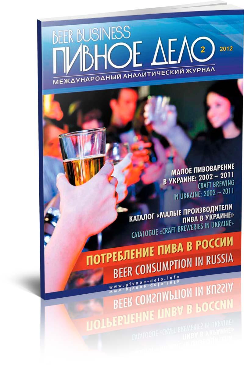 Beer Business (Pivnoe Delo) #2-2012