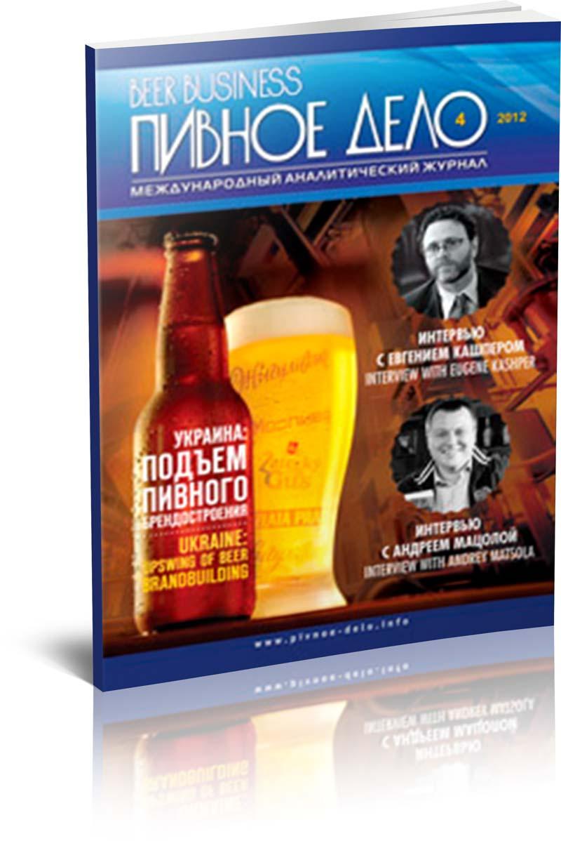 Beer Business (Pivnoe Delo) #4-2012