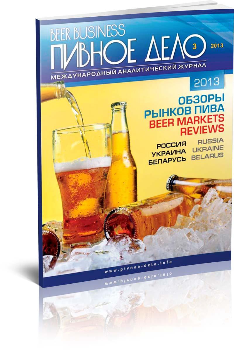 Beer Business (Pivnoe Delo) #3-2013