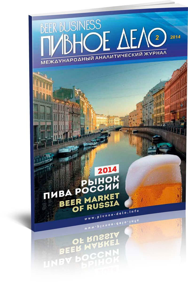 Beer Business (Pivnoe Delo) #2-2014