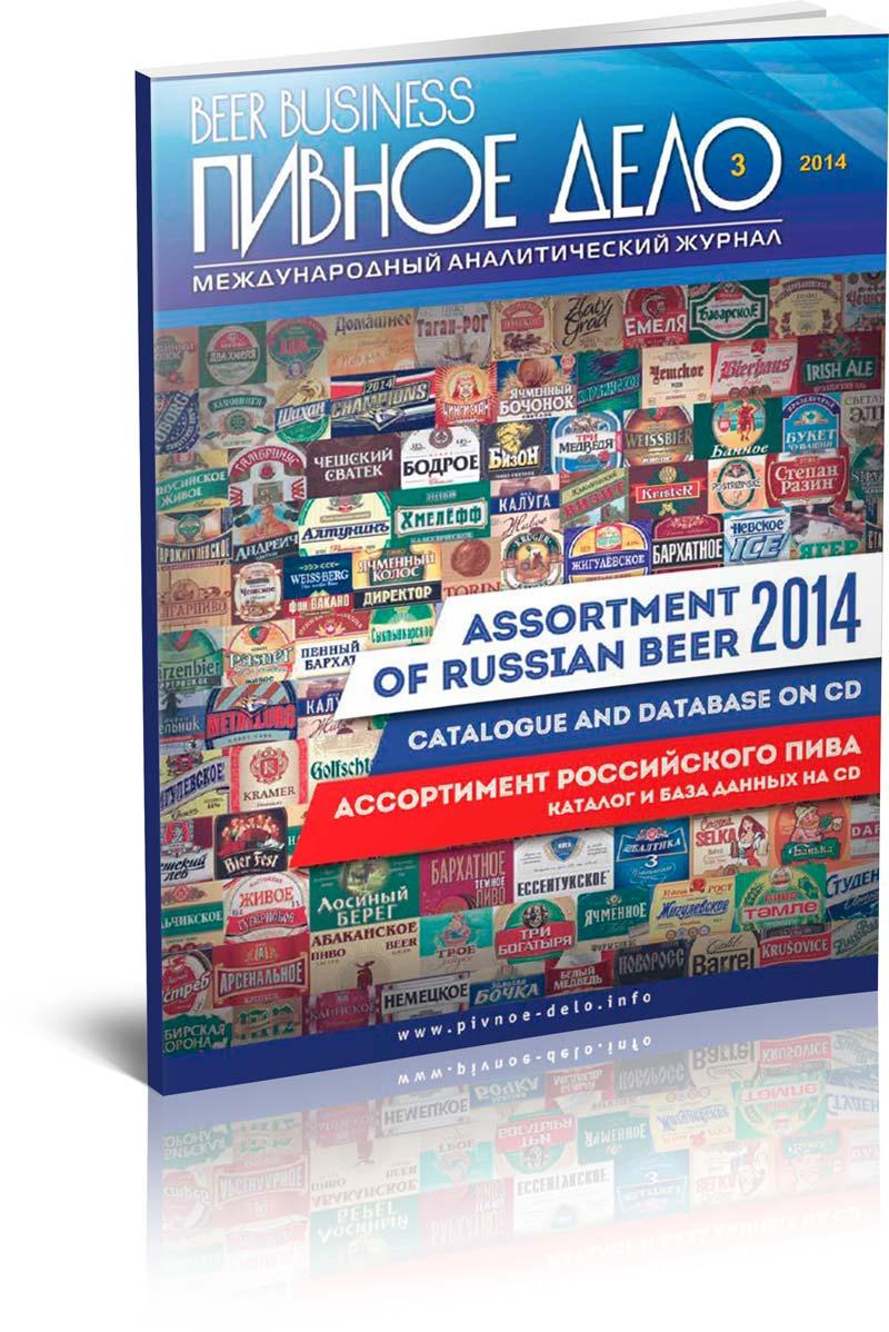 Beer Business (Pivnoe Delo) #3-2014