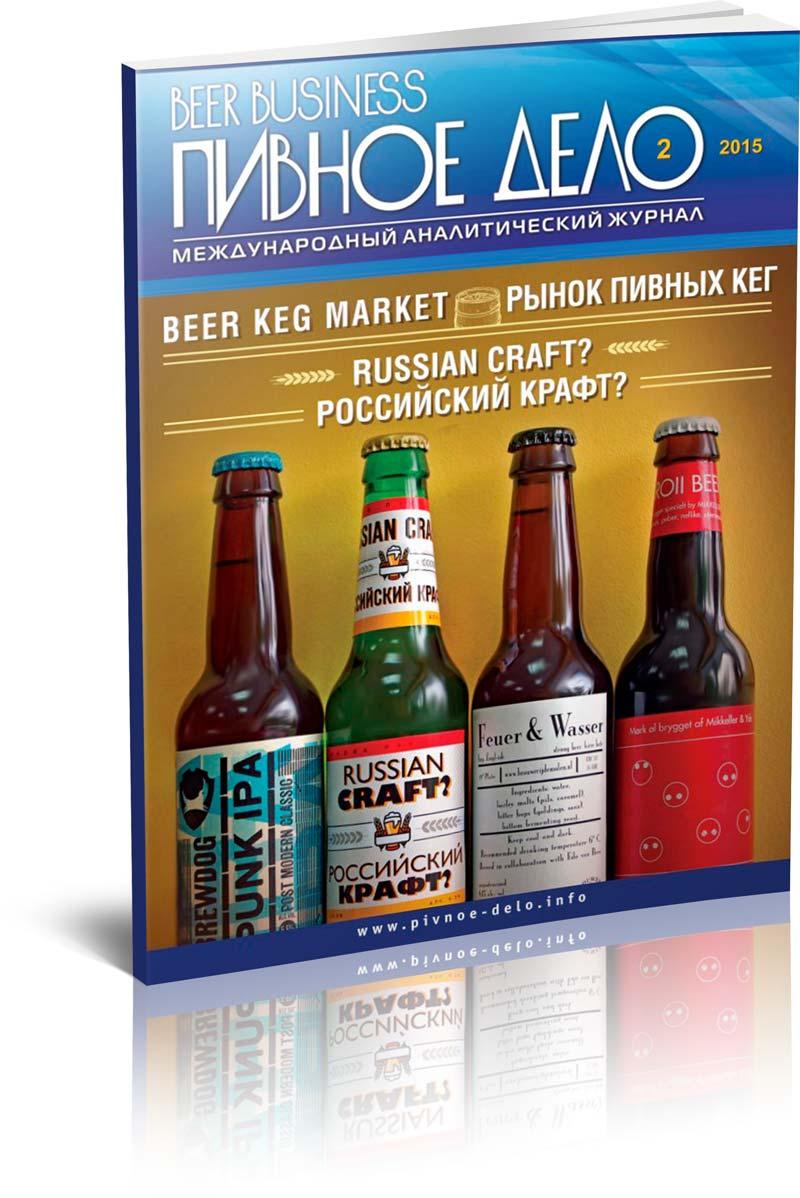 Beer Business (Pivnoe Delo) #2-2015