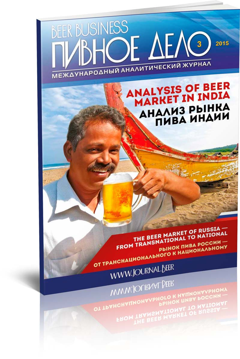 Beer Business Asia #3-2015