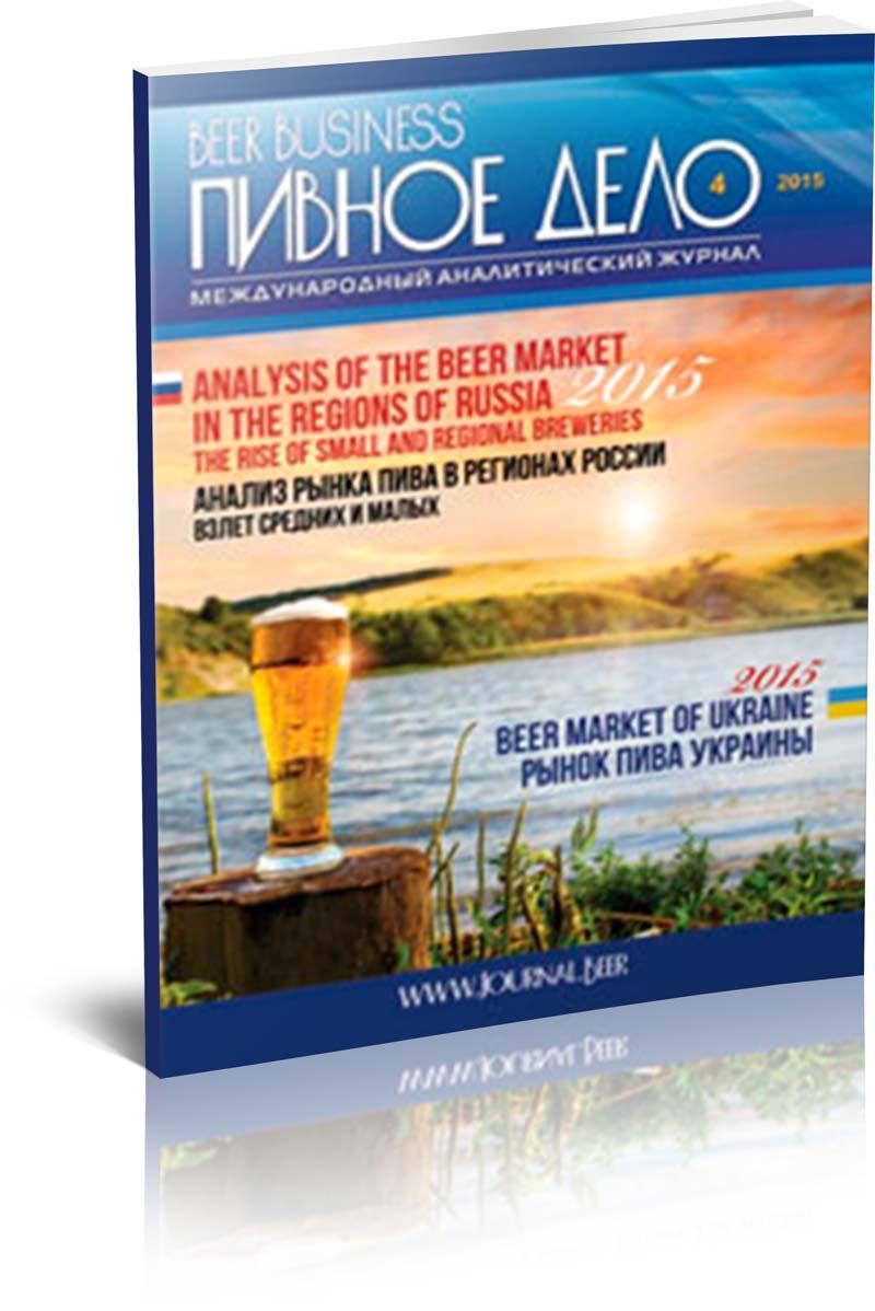 Beer Business (Pivnoe Delo) #4-2015