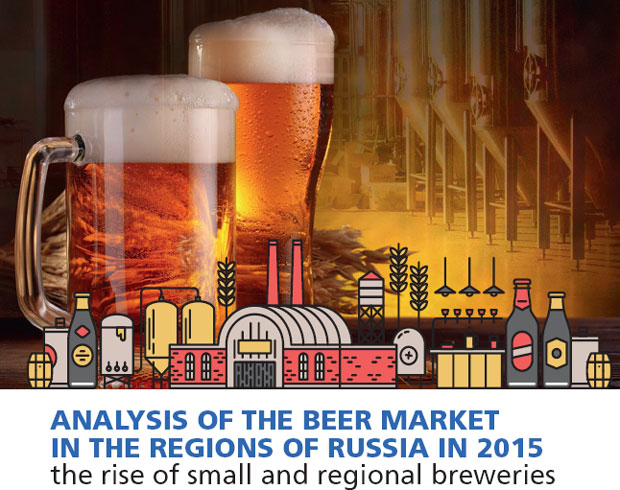 Analysis of the beer market in the regions of Russia in 2015 – rise of small and regional breweries