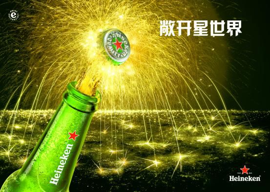 China. Heineken has opened a new brewery with a capacity of 300,000 tons
