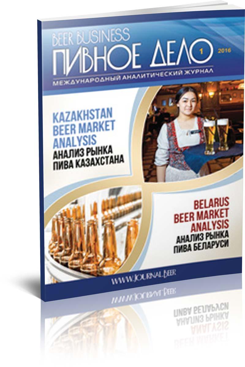 Beer Business (Pivnoe Delo) #1-2016