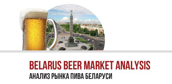 Belarus beer market analysis #1-2016