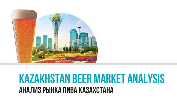 Kazakhstan beer market analysis #1-2016