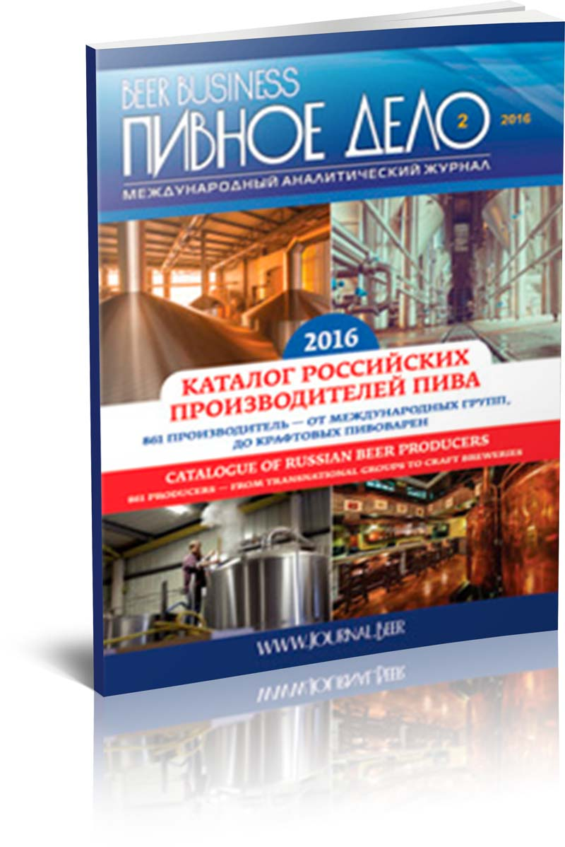Beer Business (Pivnoe Delo) #2-2016