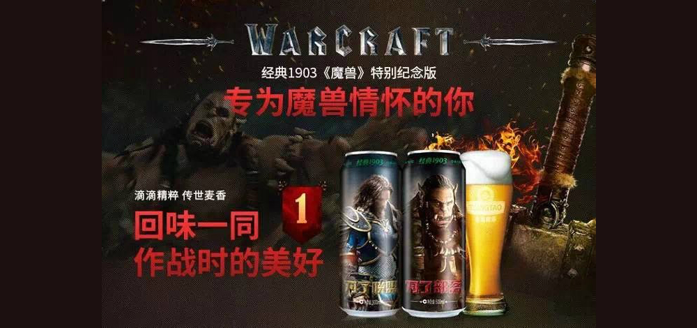The Warcraft movie is so popular in China it has its own beer