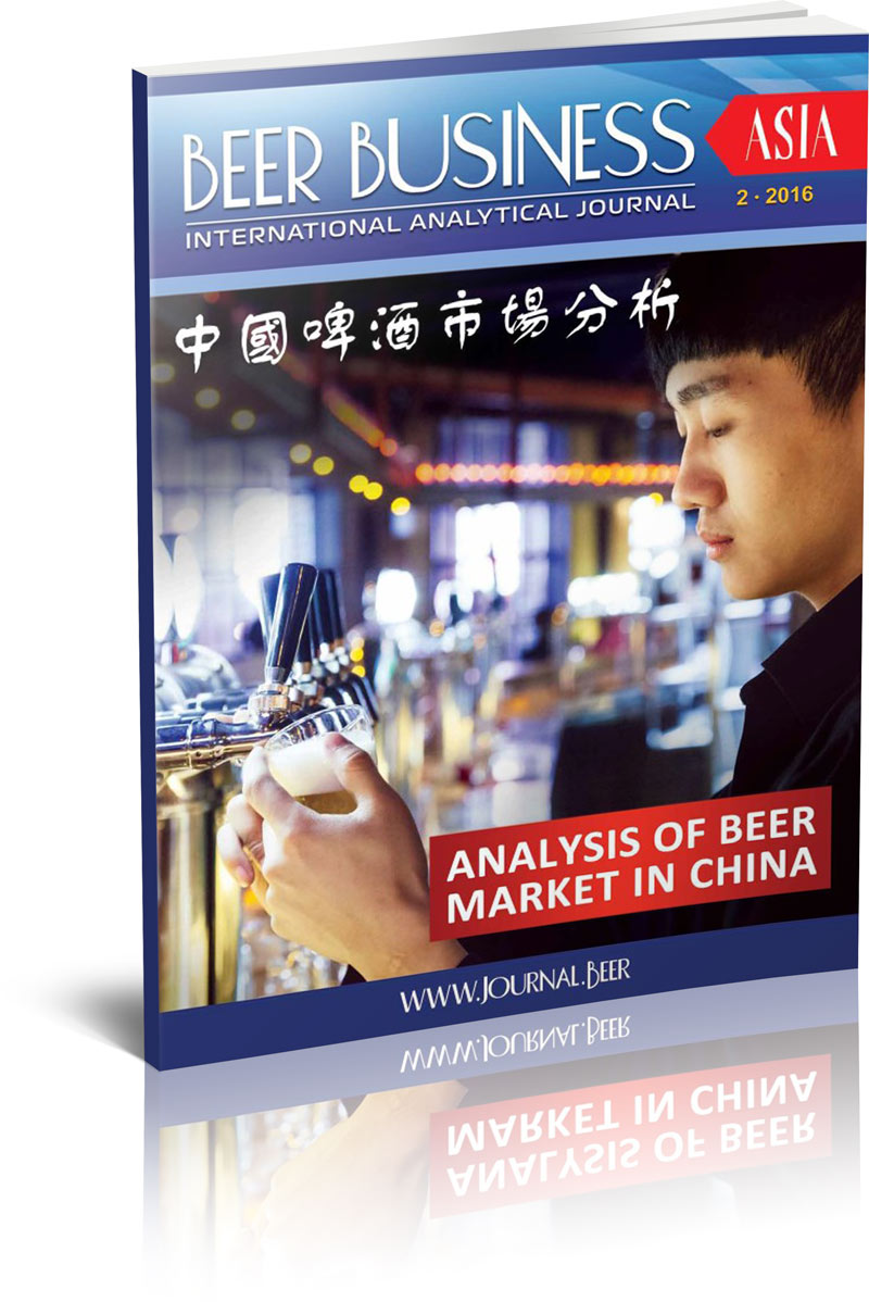 Beer Business Asia #2-2016