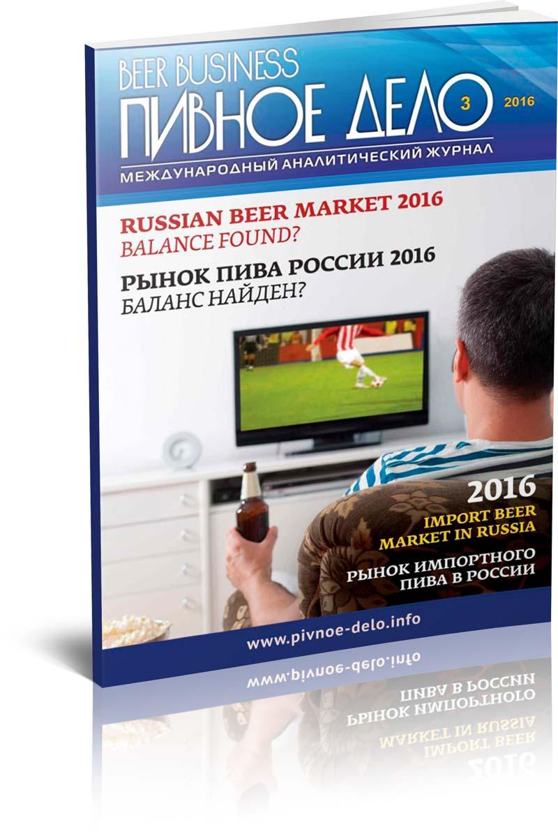 Beer Business (Pivnoe Delo) #3-2016