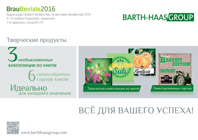 ads-barth-haas