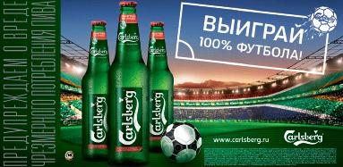 ads-carlsberg