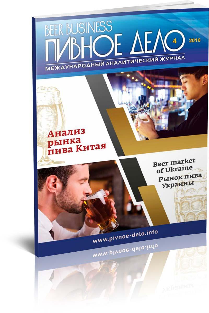 Beer Business (Pivnoe Delo) #4-2016