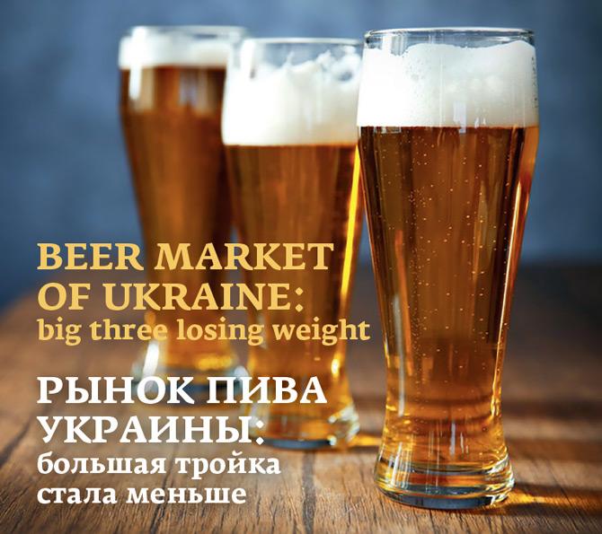 Beer market of Ukraine: big three losing weight