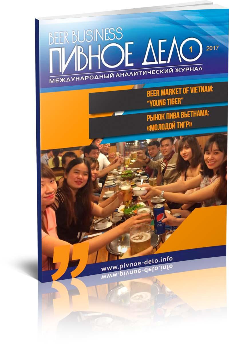 Beer Business (Pivnoe Delo) #1-2017