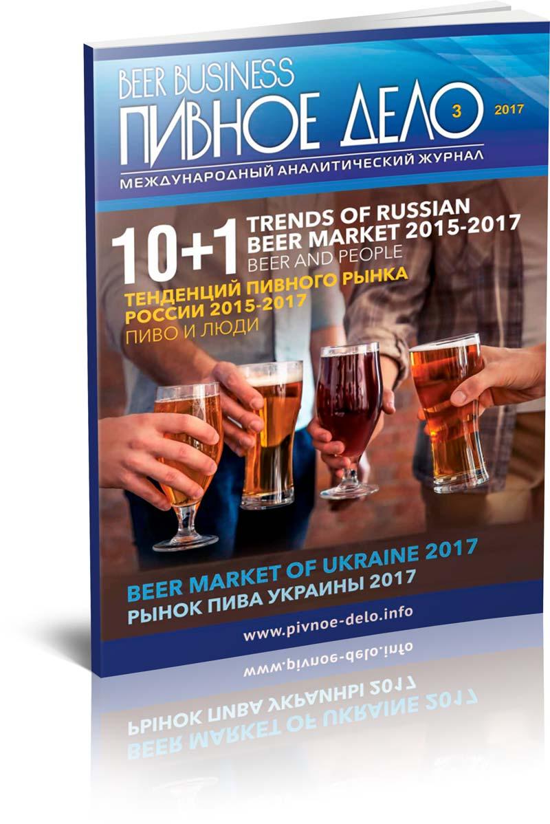 Beer Business (Pivnoe Delo) #3-2017