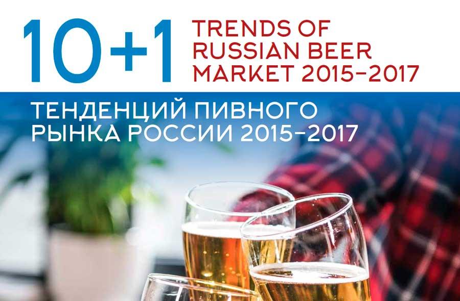 10+1 trends of Russian beer market 2015-2017