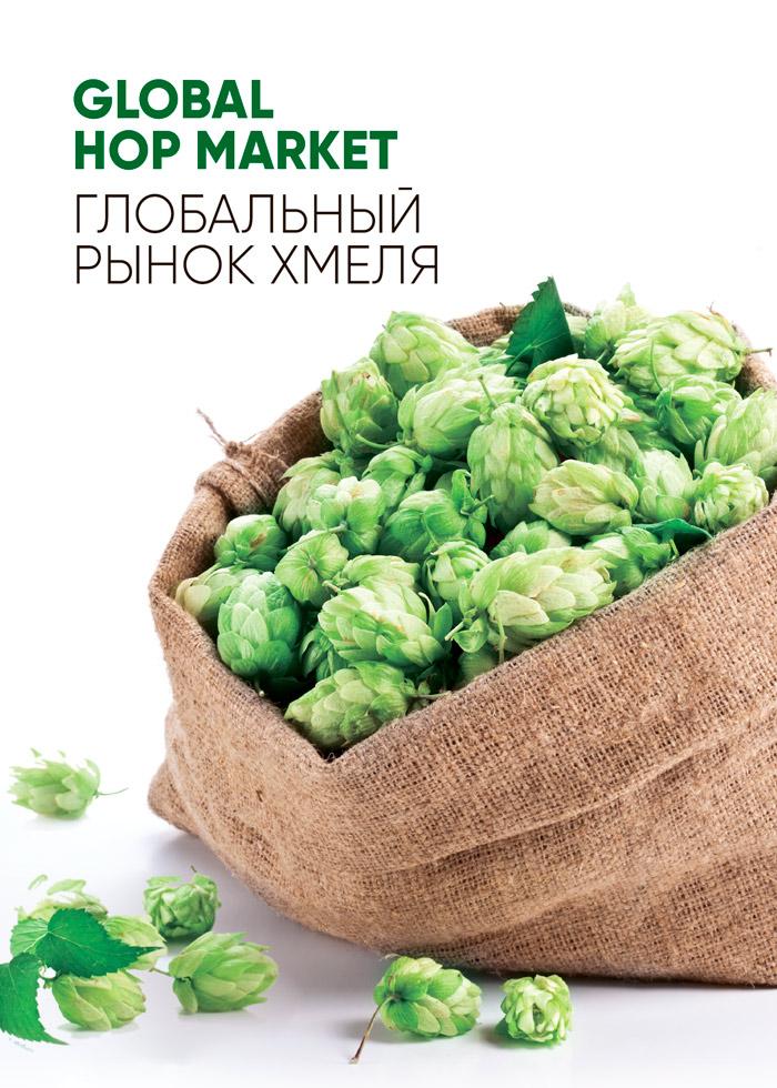 Global hop market. Hop Market in Russia.