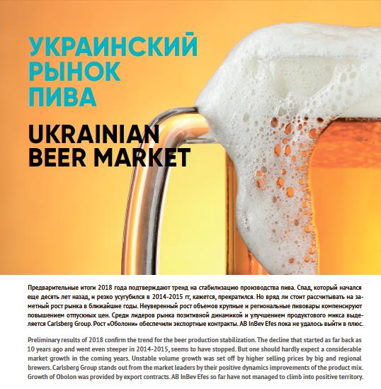 Beer Business #3-2018. Ukrainian beer market