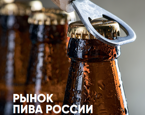 Beer Business #3-2018. Beer market of Russia 2018