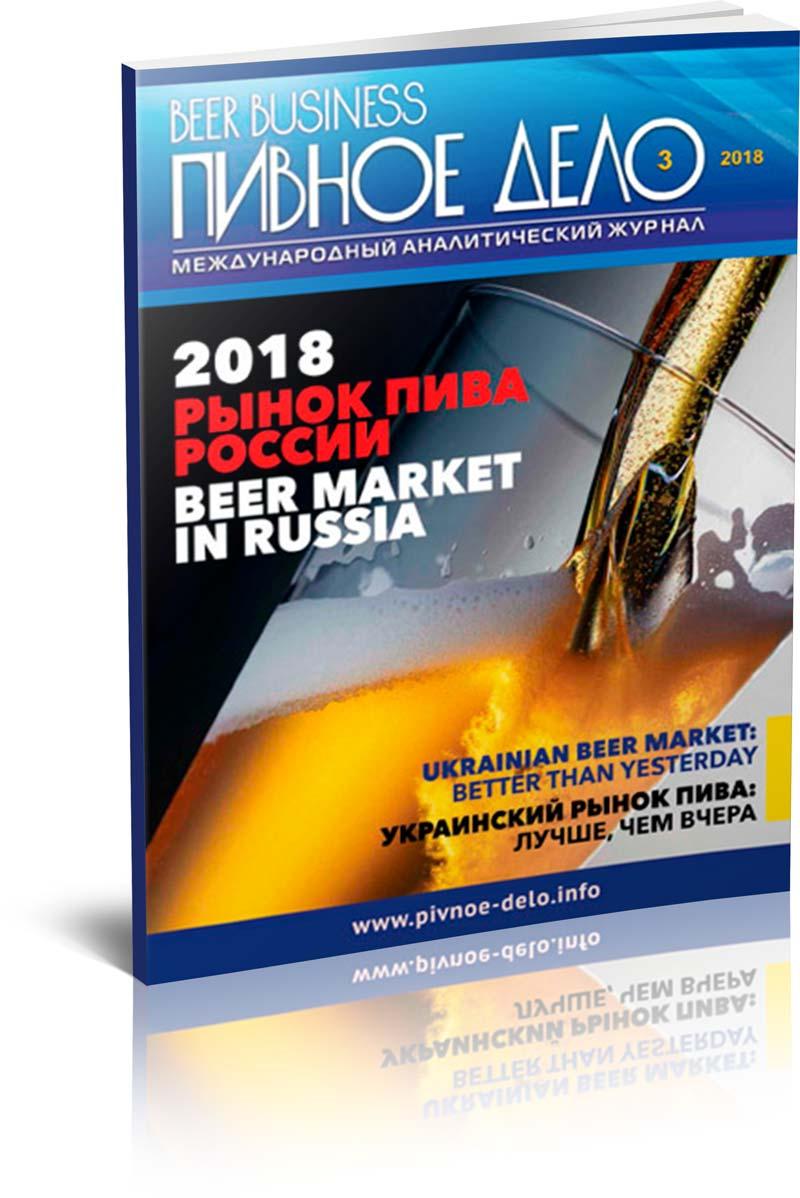 Beer Business (Pivnoe Delo) #3-2018