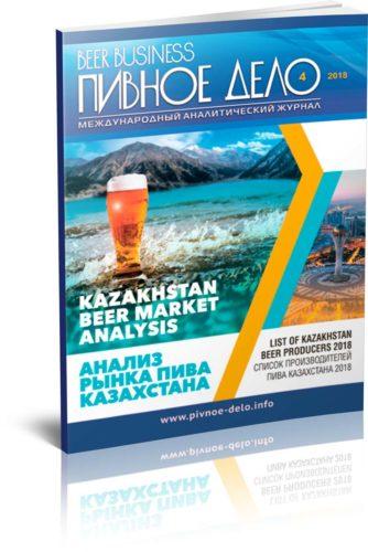 Beer Business #4-2018. Kazakhstan beer market analysis