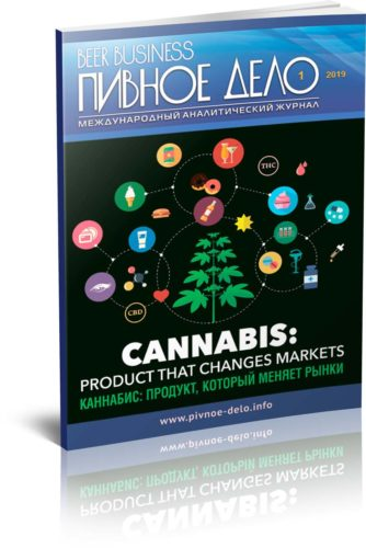 Beer Business #1-2019. Cannabis: product that changes markets