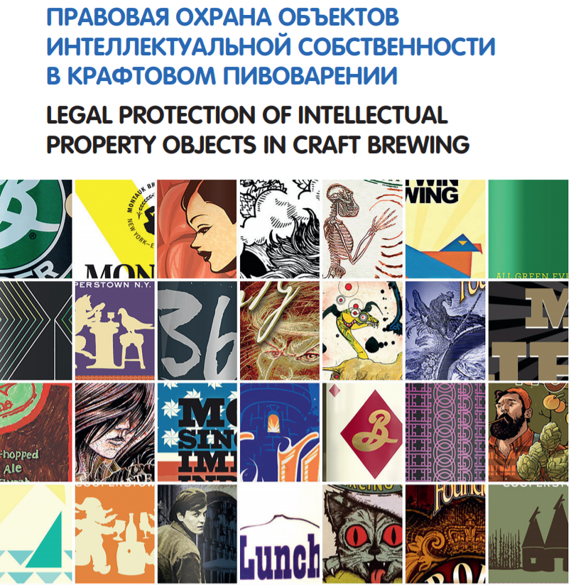 Legal protection of intellectual property objects in craft brewing