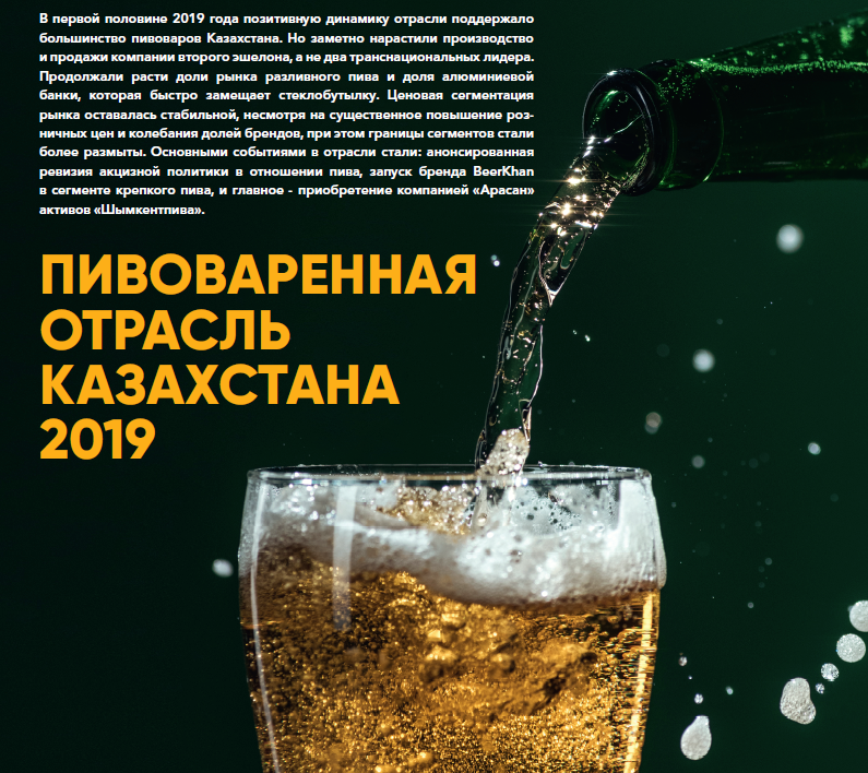 Beer Business #3-2019. Brewing industry in Kazakhstan 2019