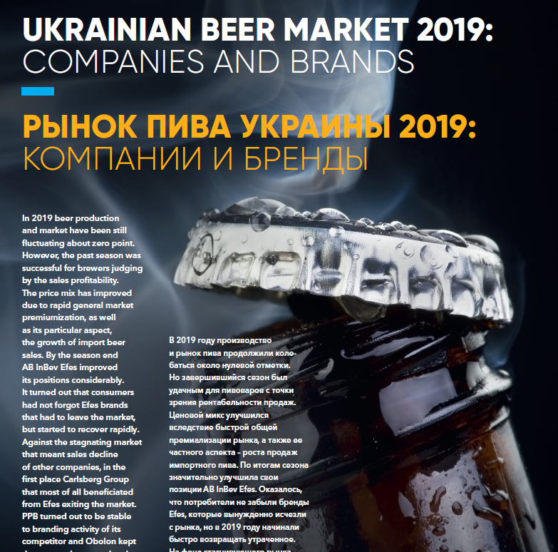 Beer Business #3-2019. Ukrainian beer market 2019: companies and brands