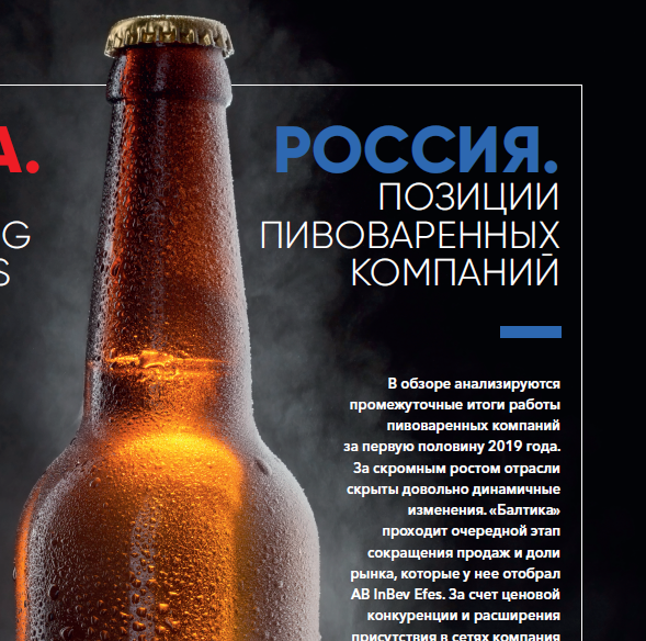 Beer Business #3-2019. Russia: Positions of Brewing Companies