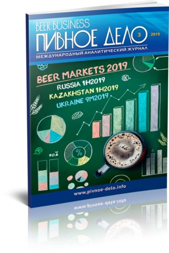 Beer Business (Pivnoe Delo) #3-2019