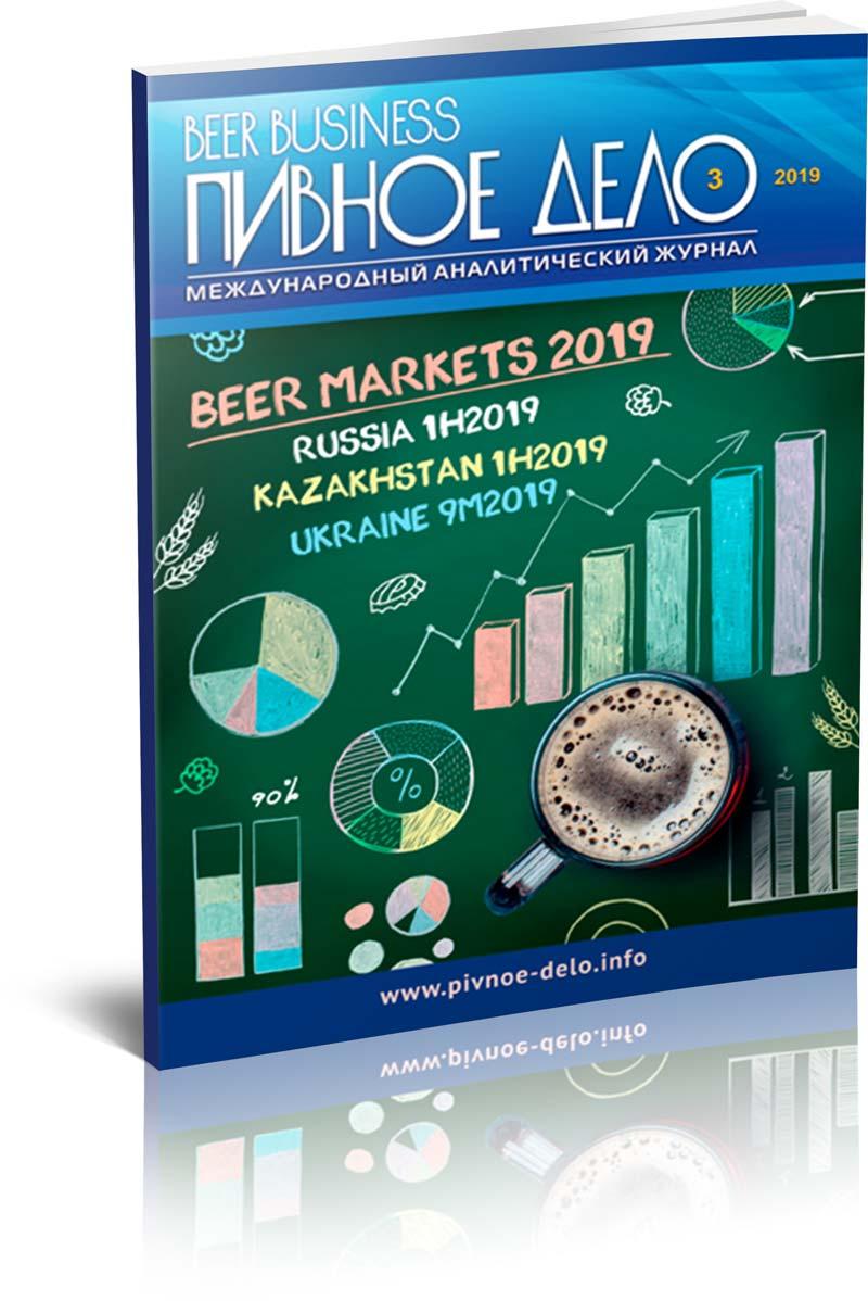 Beer Business (Pivnoe Delo) #3-2019