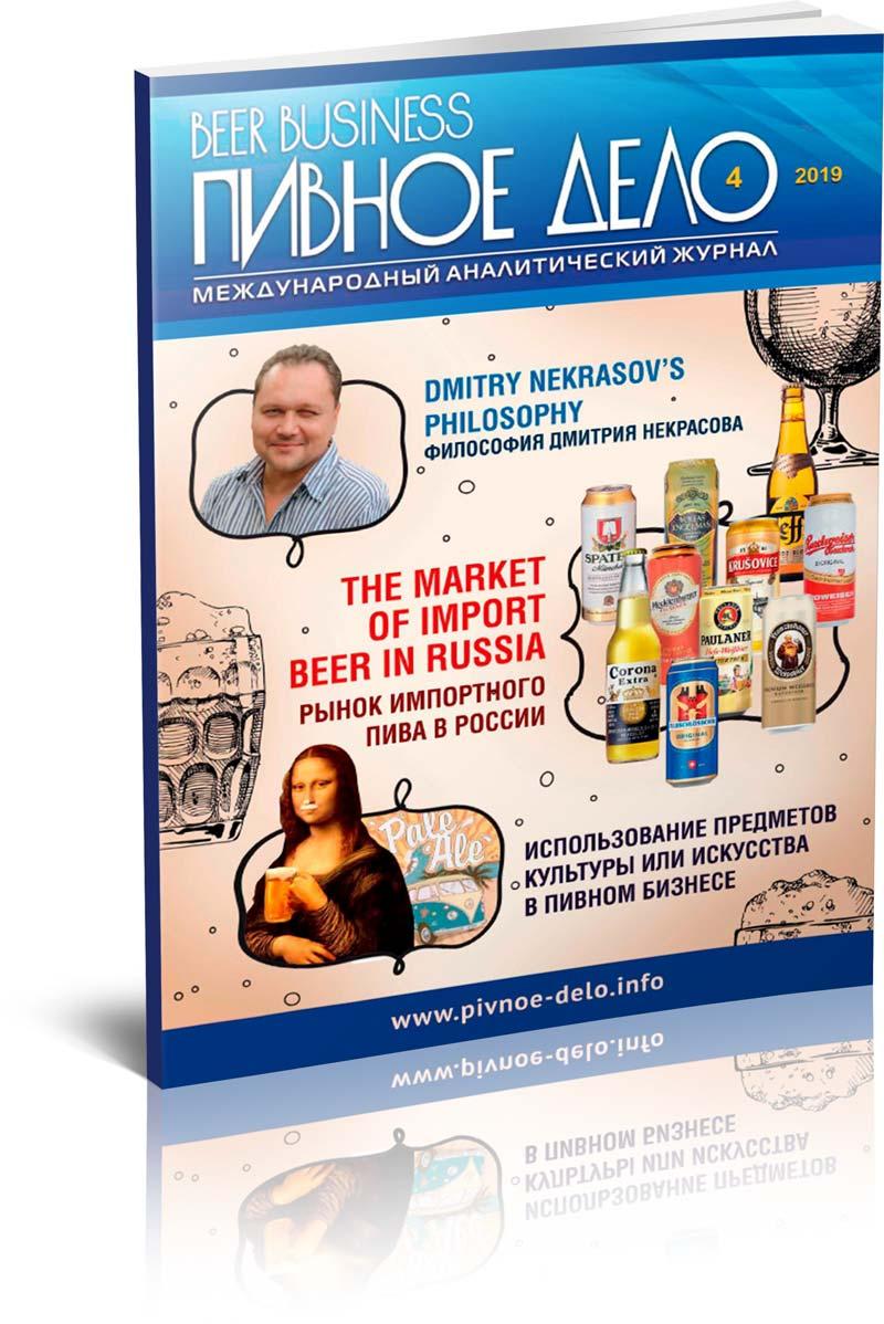Beer Business (Pivnoe Delo) #4-2019