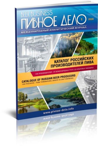Beer Business #1-2020. Russian beer producers (catalogue/database)