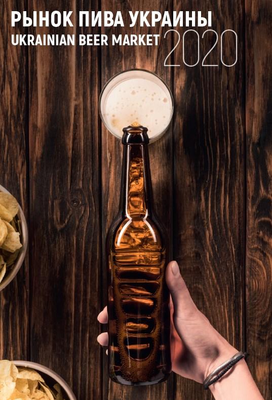 Ukrainian beer market 2020