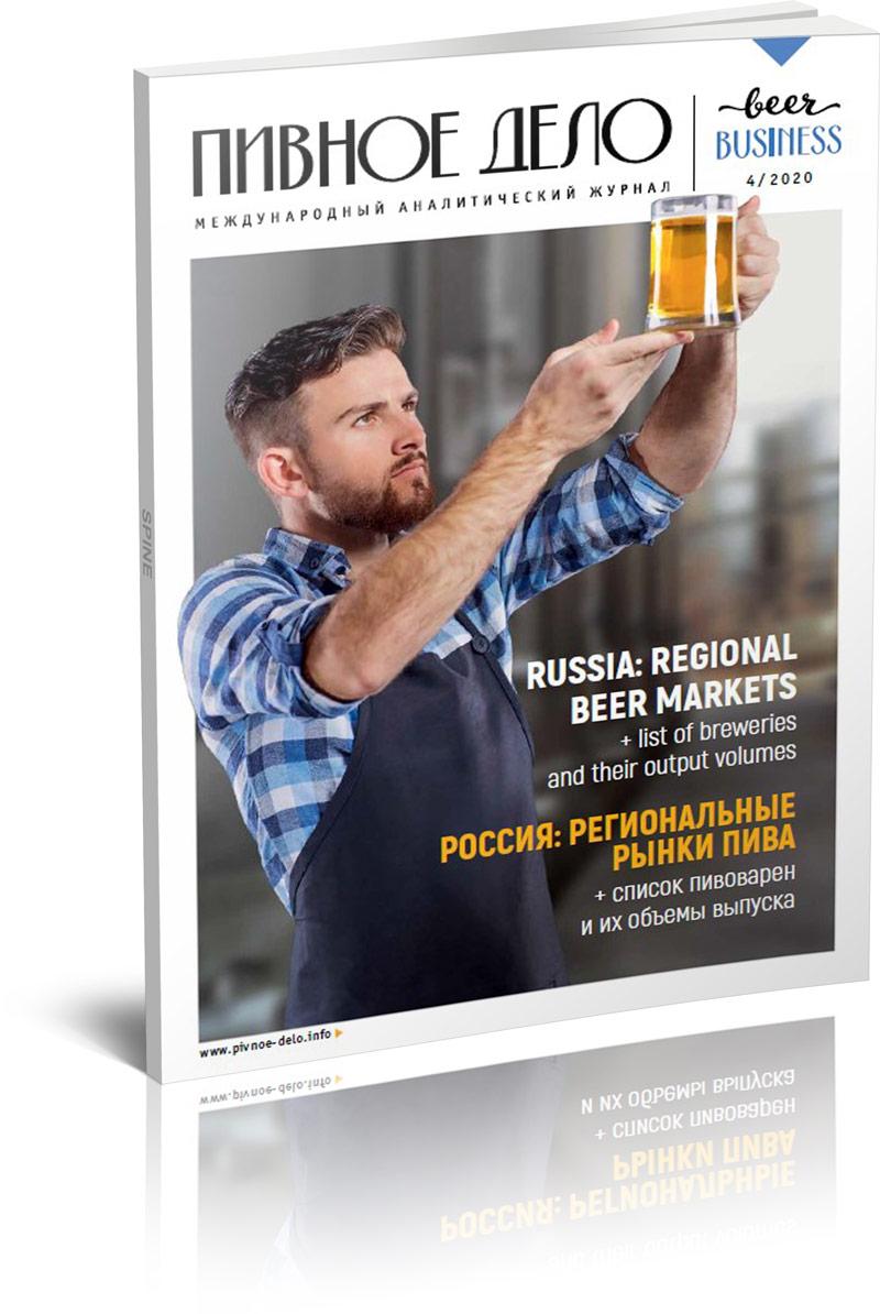 Beer Business #4-2020. Russia: regional beer markets