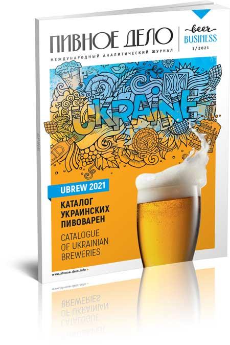 Beer Business #1-2021. Ubrew – Catalogue of Ukrainian breweries