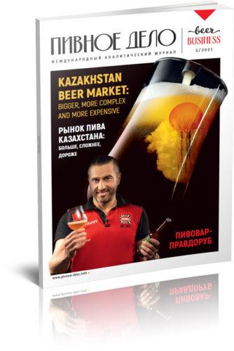 Beer Business #2-2021. Kazakhstan beer market: bigger, more complex and more expensive