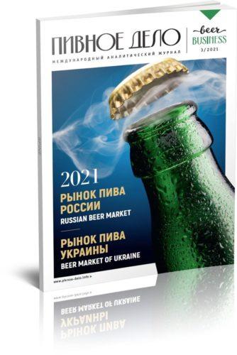 Beer Business #3-2021. Russian beer market. Beer market of Ukraine.
